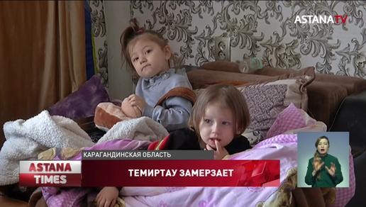 Тысячи жители Темиртау вторые сутки замерзают в своих квартирах