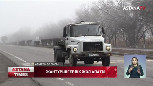 """""""Алматы-Бішкек"""" тас жолында жантүршігерлік жол апаты болды"""