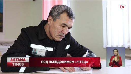 Казахстанский заключенный написал книгу в колонии