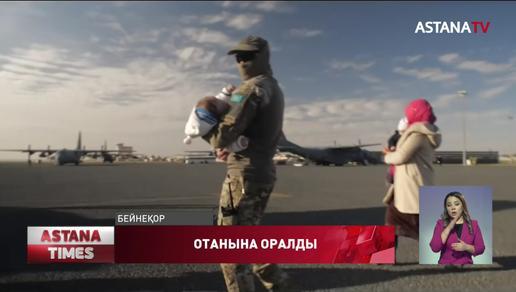 «Жусан» операциясы аясында 12 адам Сириядан қайтарылды