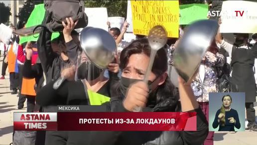Протесты из-за локдаунов проходят по всему миру