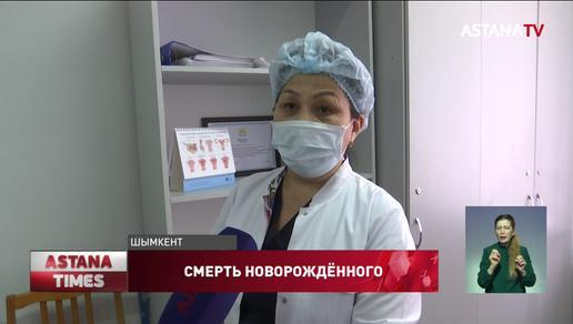 В смерти новорожденного обвинил врачей житель Туркестанской области