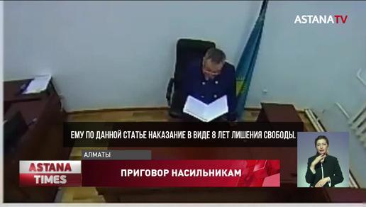Экс-прокурора и бывшего банкира осудили за изнасилование девушки в Алматы