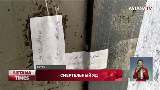 Смертельная травля клопов в Актау: двое в реанимации
