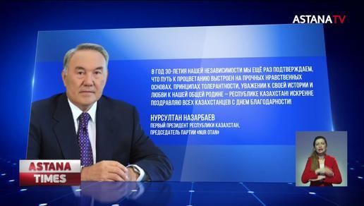 Елбасы поздравил казахстанцев с Днем благодарности