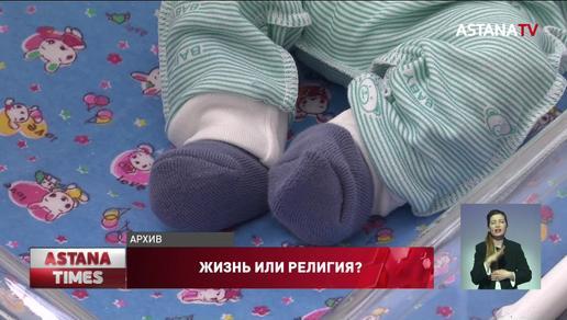 """""""Смерть младенца"""": родители отказались от переливания крови из-за религии в Павлодаре"""