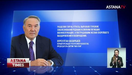 Елбасы выразил соболезнования семьям погибших при крушении самолета АН-26