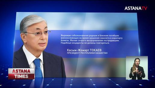 Президент поручил выяснить причину авиакатастрофы в Алматы