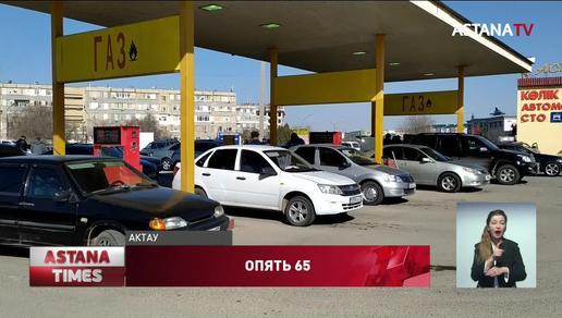"""""""Длинные очереди с ночи"""": новый топливный коллапс ударил по Актау"""
