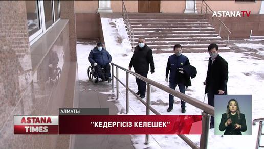 Алматыдағы жоғары оқу орындарының көбі мүгедектерге жағдай жасамаған