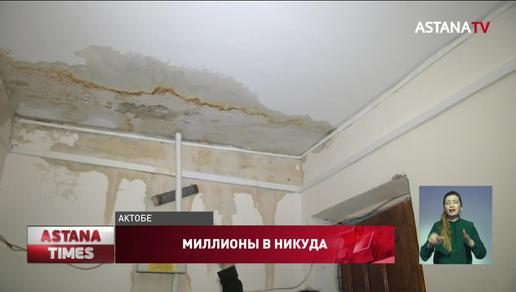 """""""Миллионы в никуда"""": общежитие разваливается после капитального ремонта в Актобе"""