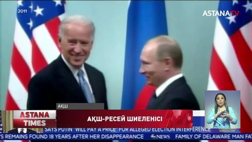 """АҚШ Президенті Владимир Путинді """"Кісі өлтіруші"""" деп айыптады"""