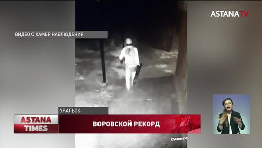 Мужчину задержали после сорока краж в Уральске