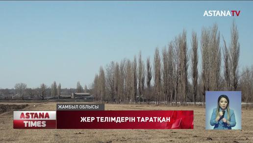 """Жамбыл облысында жерге қатысты"""" бармақ басты көз қысты әрекеттер"""" көп"""