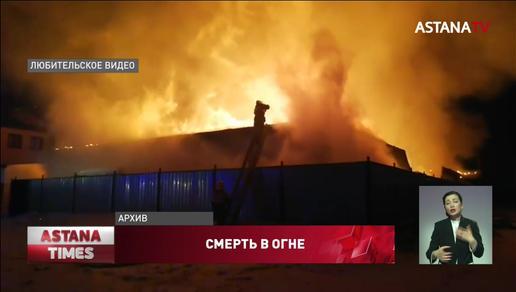 Пятилетний ребенок погиб при пожаре в Северном Казахстане