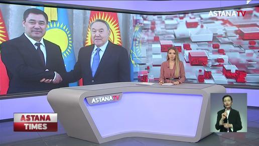 Елбасы отметил высокий уровень сотрудничества и партнерства между Казахстаном и Кыргызстаном