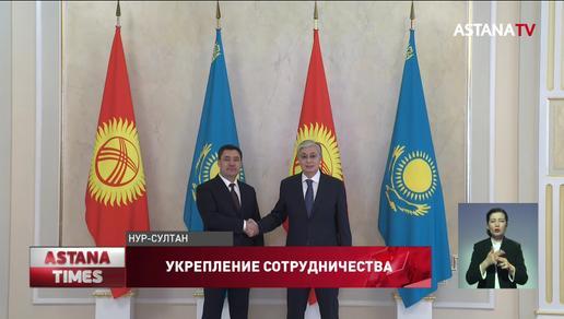 Казахстан и Кыргызстан договорились о расширении деловых связей