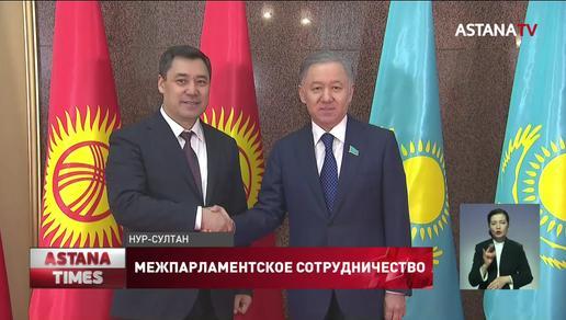 Укреплять межпарламентское сотрудничество намерены Казахстан и Кыргызстан