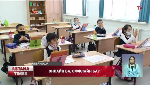 Мектептер төртінші тоқсанда оқу форматын өзгертпек