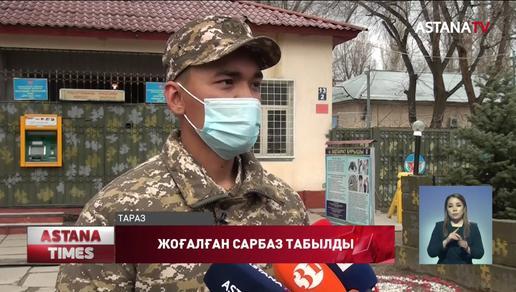 Тараздағы әскери бөлімнен жоғалған сарбаз табылды
