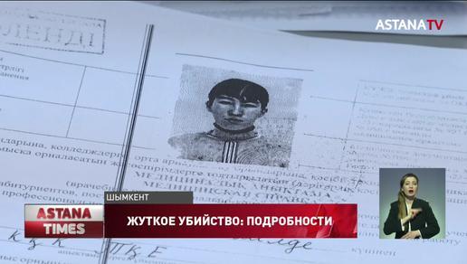 Предполагаемый убийца Аяжан Едиловой был отчислен из медакадемии после второго курса