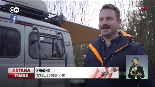 Немецкие туристы пожаловались на коррумпированных полицейских в Казахстане