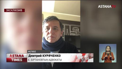 Денсаулық сақтау экс-министрі Елжан Біртановтың денсаулығы сыр берді, - адвокат