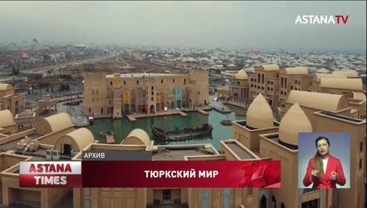 Туркестан стал столицей тюркского мира