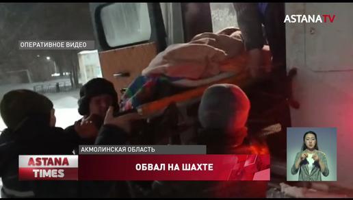 Горняки пострадали на шахте в Акмолинской области: работодатель сохранит зарплату
