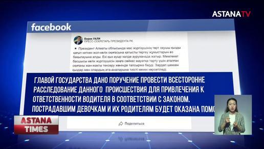 Пьяный водитель сбил 4 девочек: Токаев взял под свой контроль расследование ДТП