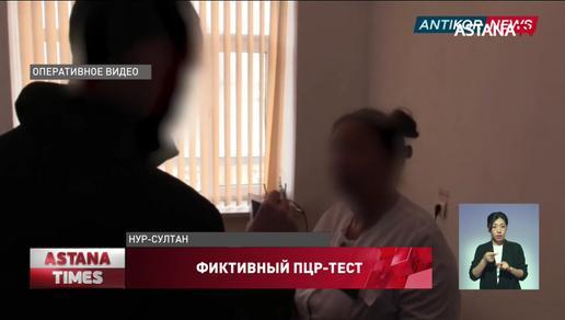 Кызылординские медики продавали фиктивные справки с отрицательным ПЦР-результатом