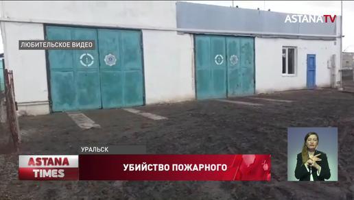 Начальника пожарной части убили из-за машины в Западном Казахстане