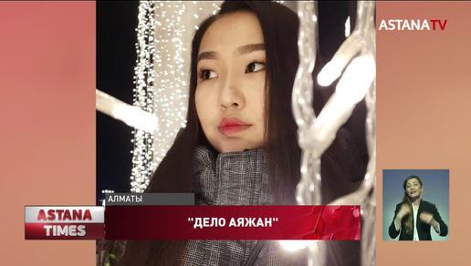 Аяжан Едилова не вступала в интимную связь со своим убийцей за деньги, - подруга