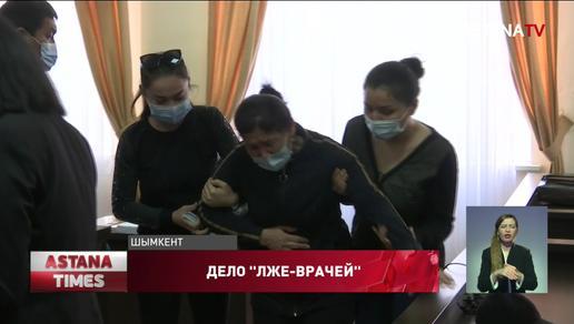 Настоящая драма разыгралась в суде Шымкента по делу лже-врачей
