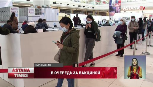 Астанчане выстроились в очередь за вакциной против коронавируса