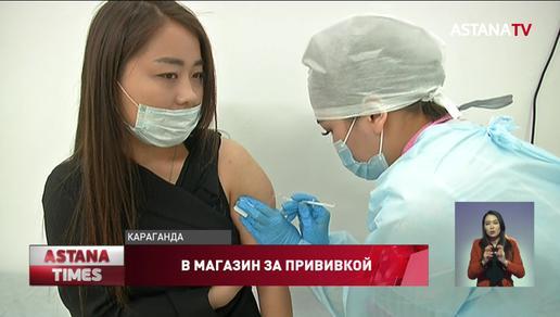 Пункты для вакцинации открылись в четырех торговых центрах Караганды