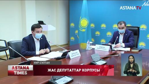 «Nur Otan» партиясының жанынан Жас депутаттар корпусы құрылды