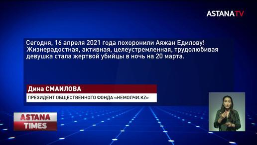 Зверски убитую Аяжан Едилову похоронили в Талдыкоргане