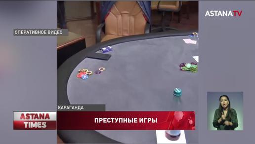 Подпольный покерный клуб накрыли в Караганде