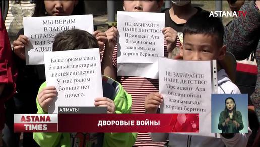 Настоящая война за небольшой клочок земли разворачивается в Алматы