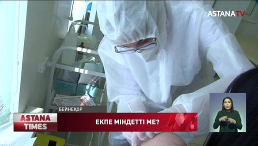 Коронавирусқа қарсы вакцина міндеттеледі, Б.Позилов