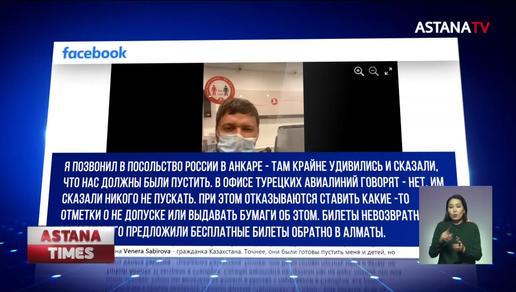 Семья из Казахстана застряли в аэропорту Стамбула из-за разного гражданства