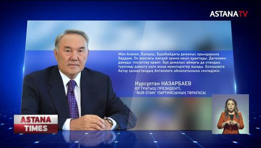 Ақтау қазақстандық Анталияға айналуы тиіс - Н.Назарбаев