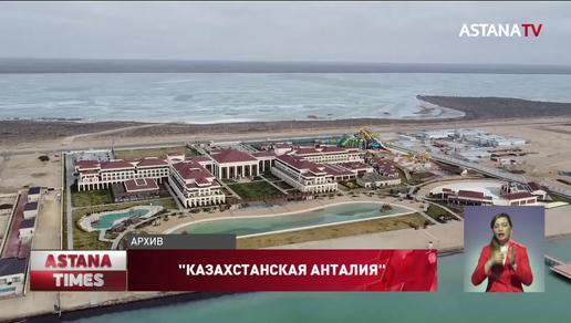 """Превратить в """"казахстанскую Анталию"""" собираются город Актау"""