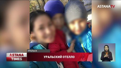 """""""Он и раньше угрожал ей ножом"""": коллеги рассказали подробности убийства жены экс-чиновника в Уральске"""