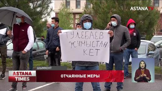 """""""Уволить санврача"""": десятки бизнесменов устроили акцию протеста возле акимата Шымкента"""