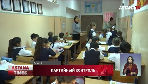 Партия «Nur Otan» ликвидирует трехсменные и аварийные школы за 5 лет