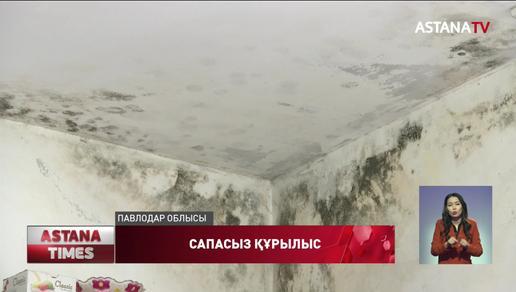 Ақсу қаласында былтыр ғана салынған 18 үй жарамсыз күйде