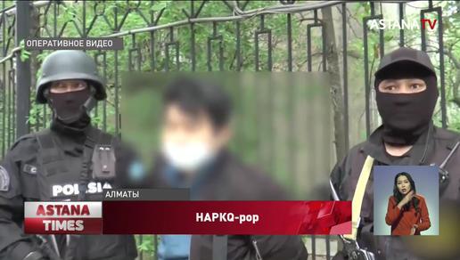Музыкантов Q-pop группы задержали в Алматы за продажу наркотиков