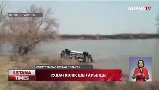 Қызылжарда балықшы көлігімен бірге Есіл өзеніне батып кеткен